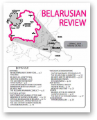 Belarusian Review, Volume 26, No. 1
