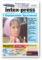 Intex-Press, 1 (785) 2010