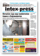 Intex-Press, 2 (786) 2010