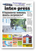 Intex-Press, 22 (806) 2010