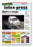 Intex-Press, 24 (808) 2010
