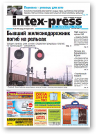 Intex-Press, 26 (810) 2010