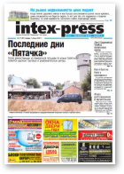 Intex-Press, 27 (811) 2010