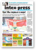 Intex-Press, 30 (814) 2010