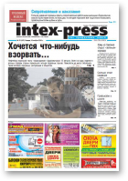Intex-Press, 33 (817) 2010