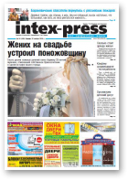 Intex-Press, 34 (818) 2010
