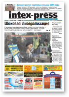 Intex-Press, 44 (828) 2010