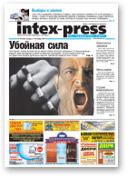 Intex-Press, 46 (830) 2010