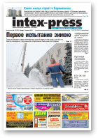 Intex-Press, 48 (832) 2010