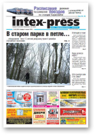 Intex-Press, 49 (833) 2010