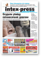 Intex-Press, 26 (862) 2011