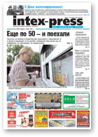 Intex-Press, 31 (867) 2011