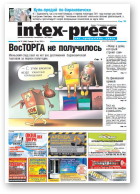 Intex-Press, 32 (868) 2011