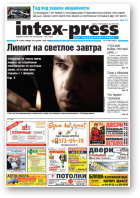 Intex-Press, 5 (945) 2013