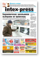 Intex-Press, 50 (834) 2010