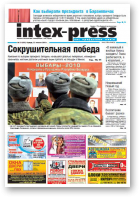 Intex-Press, 51 (835) 2010
