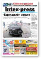 Intex-Press, 2 (838) 2011