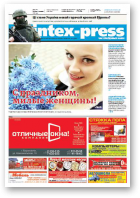 Intex-Press, 10 (1002) 2014