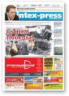 Intex-Press, 19 (1011) 2014