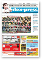 Intex-Press, 23 (1015) 2014