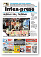 Intex-Press, 39 (875) 2011