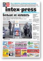 Intex-Press, 45 (881) 2011