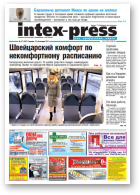 Intex-Press, 47 (883) 2011
