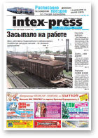 Intex-Press, 50 (886) 2011