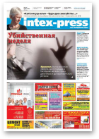 Intex-Press, 40 (980) 2013