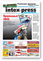 Intex-Press, 4 (892) 2012
