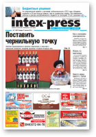 Intex-Press, 7 (895) 2012
