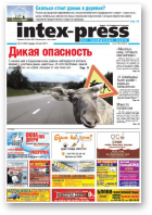 Intex-Press, 22 (910) 2012