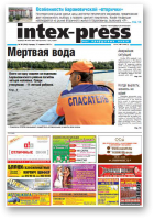 Intex-Press, 26 (914) 2012