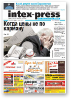 Intex-Press, 32 (920) 2012