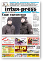 Intex-Press, 9 (949) 2013