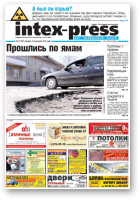 Intex-Press, 17 (957) 2013
