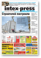 Intex-Press, 29 (969) 2013