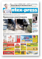 Intex-Press, 32 (972) 2013