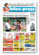 Intex-Press, 33 (973) 2013
