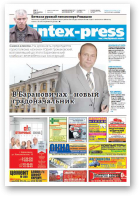 Intex-Press, 43 (983) 2013