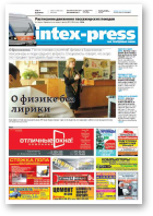 Intex-Press, 48 (988) 2013