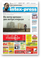 Intex-Press, 3 (995) 2014