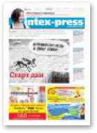 Intex-Press, 28 (1073) 2015