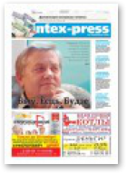 Intex-Press, 45 (1090) 2015