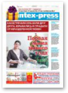 Intex-Press, 1 (1098) 2016
