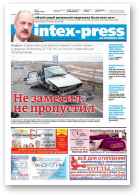 Intex-Press, 5 (1102) 2016